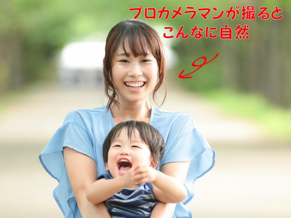 沖縄ハピネスメモリープロが撮った自然な親子