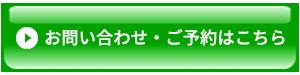 問い合わせボタン緑