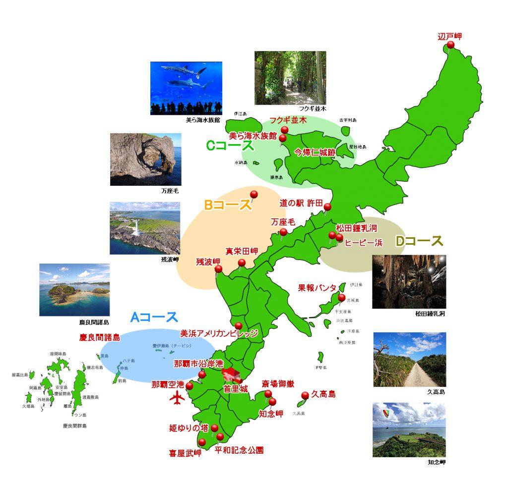 沖縄ハピネスメモリー_コース沖縄地図