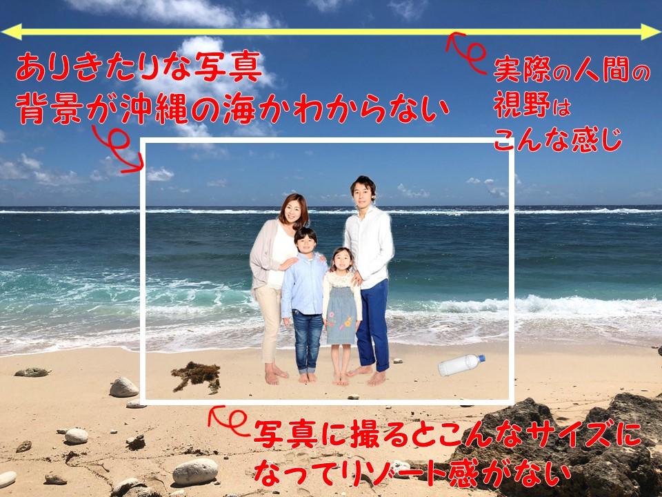 沖縄ハピネスメモリー 家族記念写真