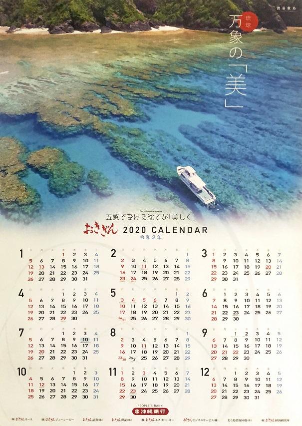 沖縄銀行カレンダー2020