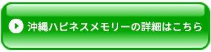 ボタン緑_詳細はこちら