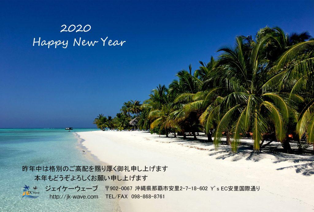 2020_JKW年賀挨拶