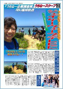 沖縄ハピネスメモリー ドローン撮影 RBCテレビ取材
