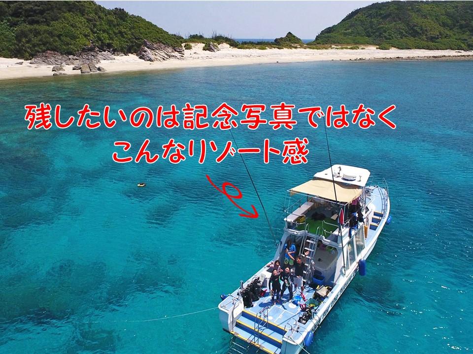 沖縄ハピネスメモリー ダイナミックなドローン撮影