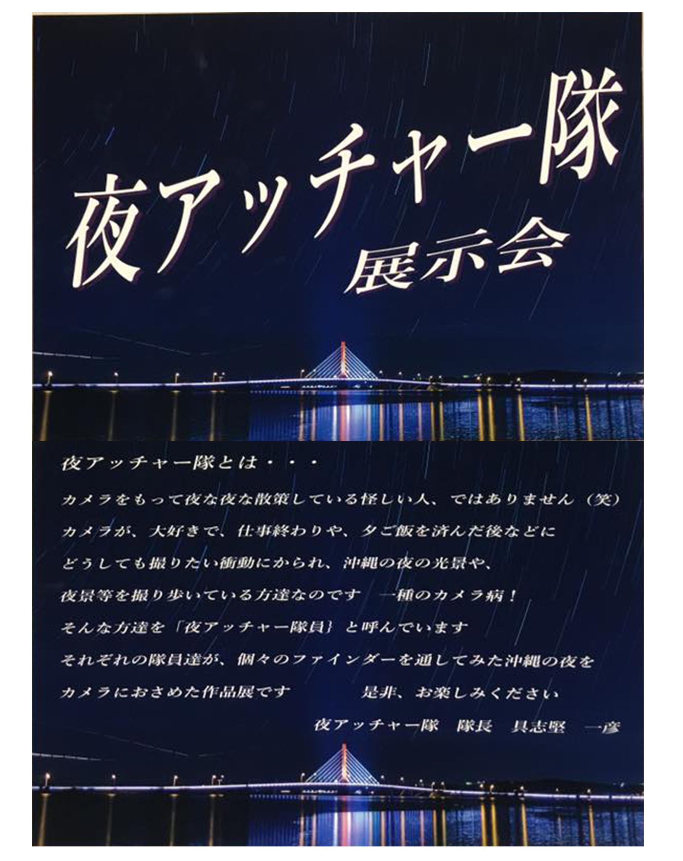 ジェイケーウェーブ_JKWave沖縄銀行本店写真展01
