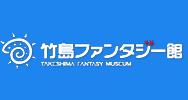 竹島ファンタジー ロゴ